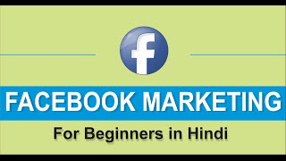 Facebook Marketing tutorial for beginners in Hindi Chapter 1- Introduction