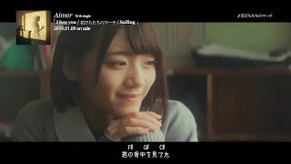 ◆Aimer◆花びらたちのマーチ(Hanabiratachi no March)-YouTube Edit ver.