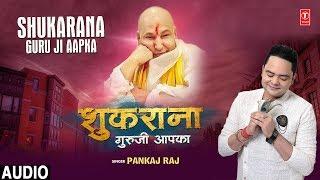 shukrana guruji pankaj raj - Thủ thuật máy tính - Chia sẽ