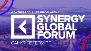 Synergy Global Forum 2019   Санкт-Петербург   Университет Синергия