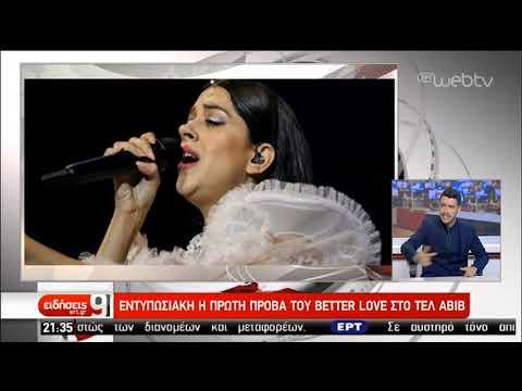 Εντυπωσιακή η πρώτη πρόβα του «Better Love» στο Τελ Αβίβ | 5/5/2019 | ΕΡΤ