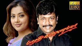 Evergreen Movie HD   Bharathi Kannamma   Parthibhan, Meena   Tamil HD Movie