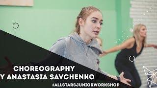 Dotan–Home II. Choreo by Анастасия Савченко All Stars Junior Workshop