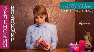 Станет ли ЗЕЛЕНСКИЙ президентом Украины 2019? ТАРО-расклад от экстрасенса Анны ЕФРЕМОВОЙ