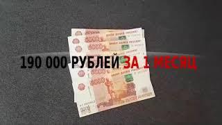 Сделаем 150 000 рублей за 1 месяц?!