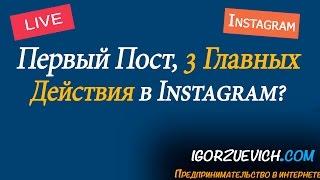 3 Действия в инстаграм, первый пост в Инстаграм, статистика в инстаграм | Игорь Зуевич Instagram