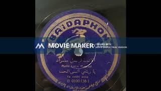 اغاني حصرية التسجيل النادر - ليلي مراد - ياريتني انسي الحب - Baydaphone تحميل MP3