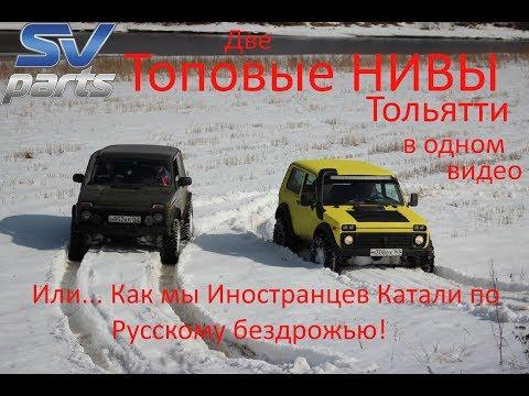 Топовые Нивы Тольятти Катают Иностранцев