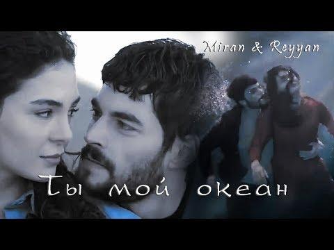 "Miran & Reyyan -""Ты мой океан"""