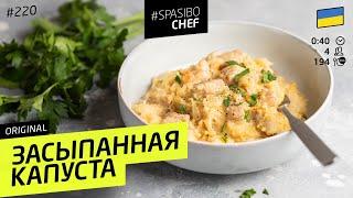 ЗАСЫПАННАЯ КАПУСТА - простое и сытное Закарпатское блюдо #220 рецепт Ильи Лазерсона