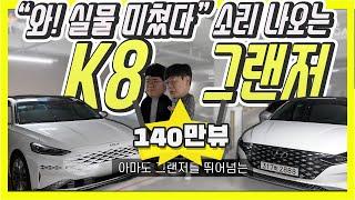 [모카] 기아 K8 실물 보고 충격!…현대 그랜저 몰고와서 비교했어요! (Feat.샷스파이)