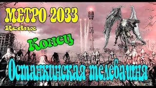 Прохождение Metro 2033 Redux - Конец / Прохождение Метро 2033 Redux Останкинская Башня [Концовка]