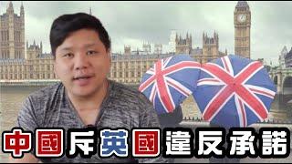 (開啟字幕)中國斥英國違反承諾,給予BNO居英入籍,澳洲日本接收香港人材,主權重於人權嗎?20200703