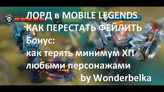Mobile legends Гайд как правильно забирать лорда в 2018 году, от глобал ранг 1 Рафаэль и Наны.