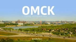 Омск за 3 минуты (* 300-е лето города)
