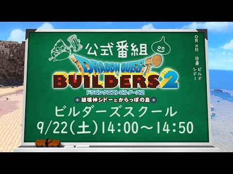 Livestream du TGS 2018 de Dragon Quest Builders 2