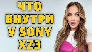 Распаковка Sony Xperia xz3 полная версия для подписчиков