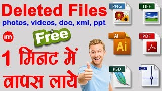 Best Hard Drive Recovery Software 2018 | By Ishan [Hindi] - Download this Video in MP3, M4A, WEBM, MP4, 3GP