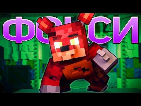 ПЕСНЯ ФОКСИ - 5 Ночей С Фредди Майнкрафт Клип (На Русском) | Foxy Song Minecraft Song Animation RUS (видео)
