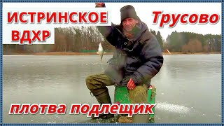 Истринское водохранилище рыбалка зима 2019