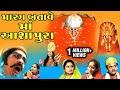 Marag Batave Maa Ashapura - Telefilm - Maa Ashapura Gujarati Devotional Songs with Telefilm