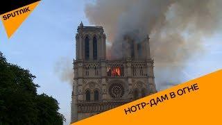 Пожар в Париже: сгорел собор Парижской Богоматери - YouTube