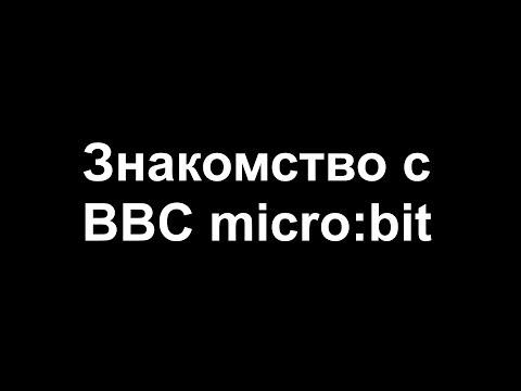 Знакомство с BBC micro:bit