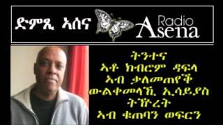 Voice Of Assenna:Mr Kubrom Dafla Responds To Dictator Isaias Afewerki's Recent Interview