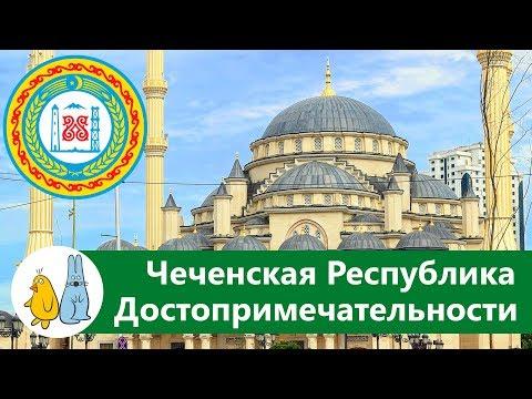 Чечня главные достопримечательности ТОП 7