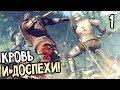 Kingdom Come: Deliverance Прохождение На Русском #1 — КРОВЬ И ДОСПЕХИ!