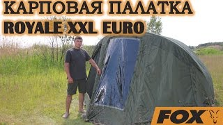 Палатки для карповой рыбалки