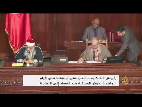 مصادرة أملاك رجال أعمال بتونس