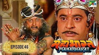 युधिष्ठिर ने हारी अपनी सारी सम्पत्ति, भाई और द्रौपदी | Mahabharat Stories | B. R. Chopra | EP – 46