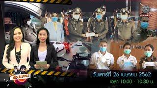 รายการ สน.เพื่อประชาชน : ประจำวันเสาร์ที่ 26 เมษายน 2563