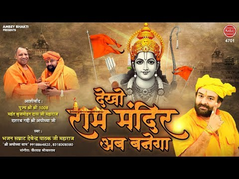 राम मंदिर का अयोध्या में निर्माण चाहिए