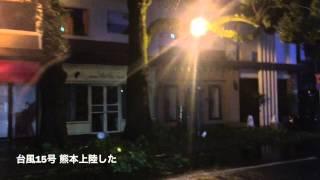 台風15号熊本上陸その1