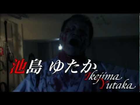 Rape Zombie: Lust of the Dead 2 (Reipu zonbi: Lust of the Dead 2) teaser trailer
