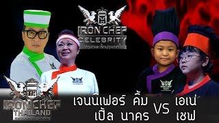 Iron Chef Thailand - S6EP07 เจนนิเฟอร์ คิ้มVSเอเน่ - เปิ้ล นาครVSเชฟ
