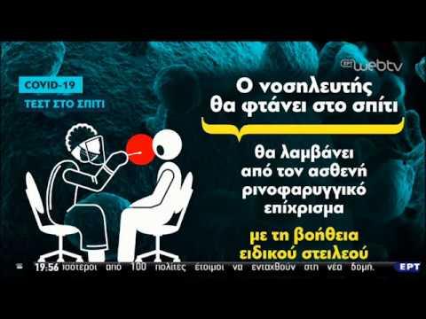 Ο λοιμωξιολόγος & καθηγητής παθολογίας, Χαράλαμπος Γώγος, στην ΕΡΤ   08/04/2020   ΕΡΤ