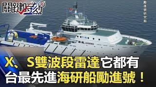 X、S雙波段雷達它都有 台灣最先進海研船勵進號神秘面紗!!  關鍵時刻20180524-4 黃創夏 劉家瑄 劉燦榮 朱學恒 傅鶴齡