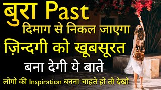 Start New Life With Negative Past  | Powerful inspirational quotes | Motivated thoughts & Quotes