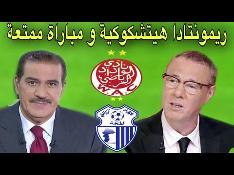 تحليل مباراة اتحاد طنجة و الوداد من بدرالدين الإدريسي و خالد ياسين