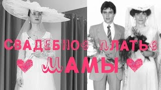 ОЙ, ВСЁ! Девочки повторяют свадебные платья мам