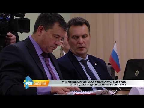 Новости Псков от 13.09.2017 # ТИК Пскова признала результаты выборов в ГД действительными