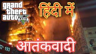 Ultra High Graphics #Gta5 |#AatankWadi #Bomb #Blast #Dadaji #Kaluwa |1080p 60fps 2018 Hindi