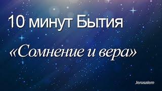 """10 минут Бытия - 004(Бытие 1:9-11) / """"Сомнение и вера"""""""