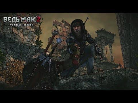 The Witcher 2. Эпилог: Анаис у темерцев. Трёп с Лето