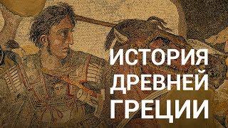 История Древней Греции / ПостНаука