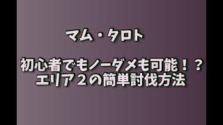 MHW マム・タロト エリア2 ソロでも簡単オススメ討伐方法 モンハンワールド