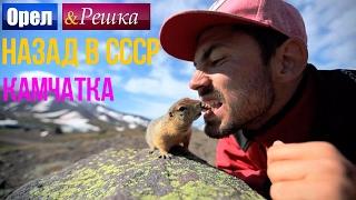 Орел и решка. Назад в СССР - Россия | Камчатка (HD)